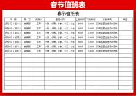 值班表(春节排班表).xlsx