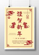 2020年鼠年春节祝福贺卡.docx