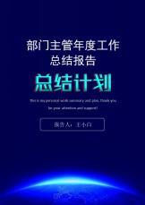 部门主管年度工作汇报(范本).docx