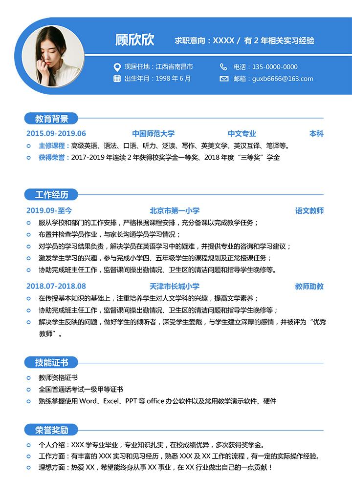 单页简历蓝色通用模板.docx