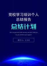 党校学习培训个人汇报(范本).docx