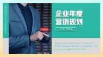 企业年度营销策划报告(干货).ppt