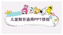 可爱卡通趣味儿童教育PPT模板.pptx