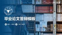 蓝色简约学术风毕业答辩开题报告.pptx
