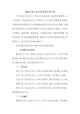 邮政年度工作总结及明工作计划.doc