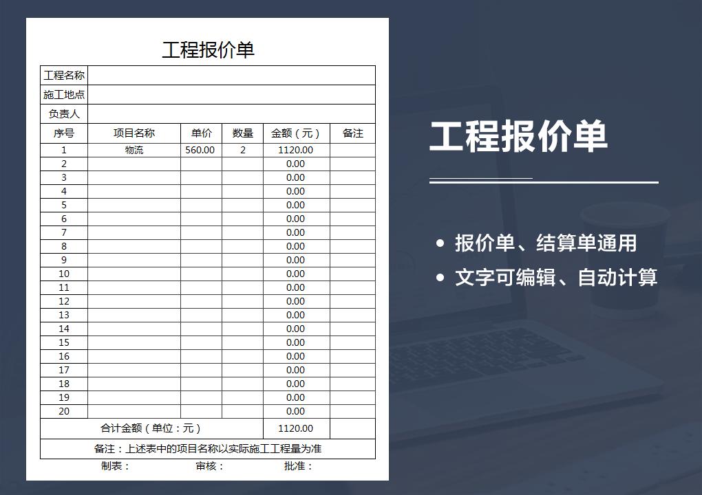 工程施工报价单结算表.xlsx