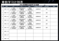 寒假学习计划表.xls