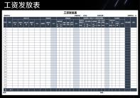 工资表模板.xls