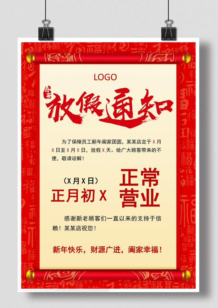 春节放假通知.docx