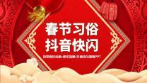 喜庆红色春节习俗新年文化PPT.pptx