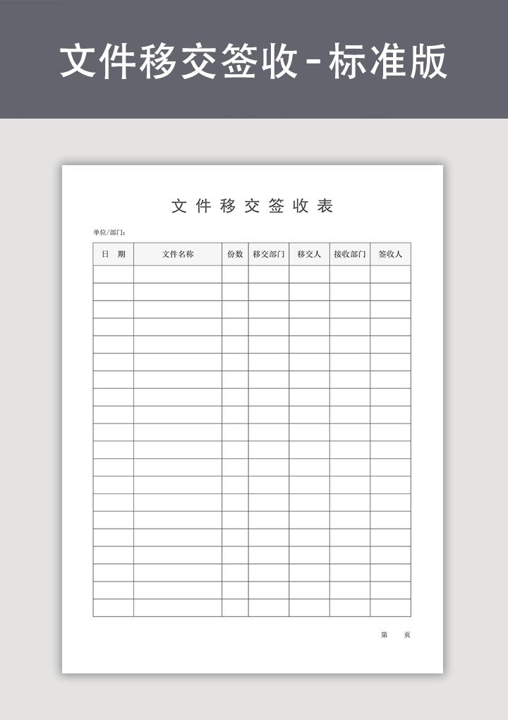 文件移交签收表.docx