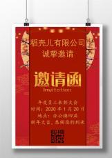 中国风企业年会员工表彰邀请函.docx