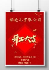 新年企业开工大吉朋友圈宣传单.docx