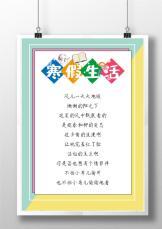 学生寒假生活小清新记录信纸.docx
