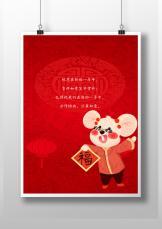 信纸中国风鼠年春节.docx