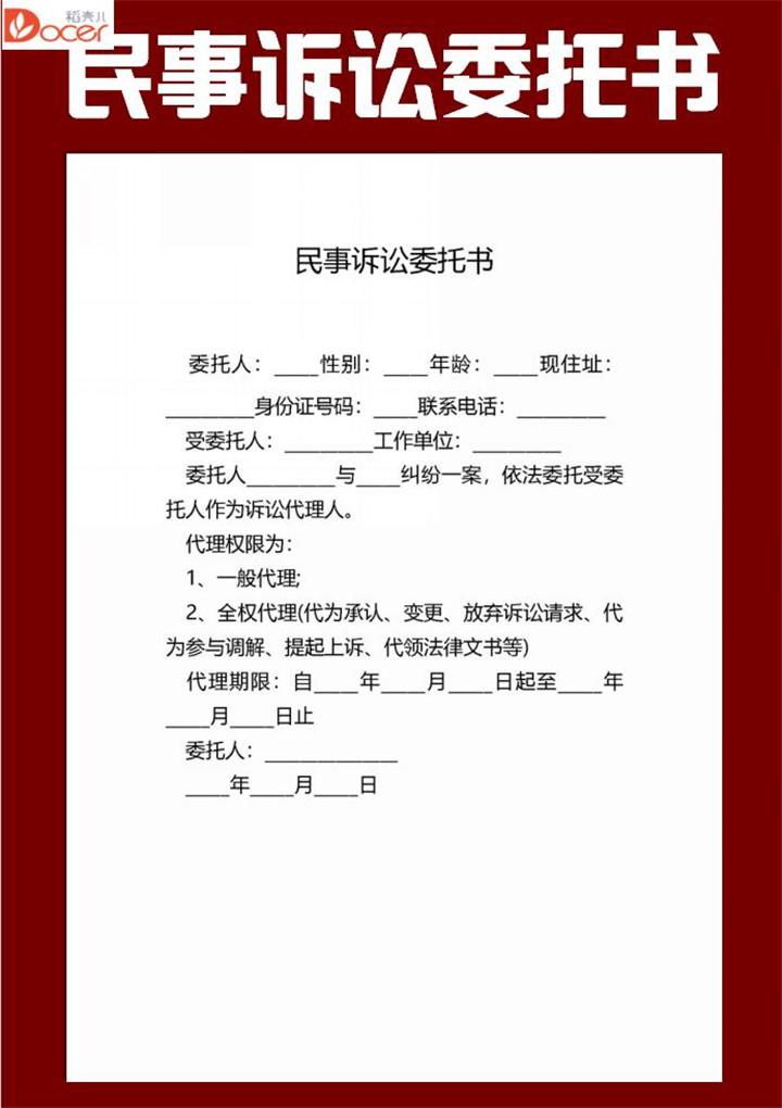 民事诉讼委托书.docx