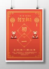 鼠年春节大年初一拜年海报.docx