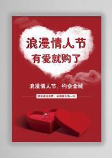 浪漫情人节海报宣传单.docx
