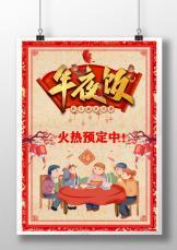 中国风饭店年夜饭预订宣传海报.docx