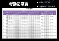 考勤表(自动统计).xls