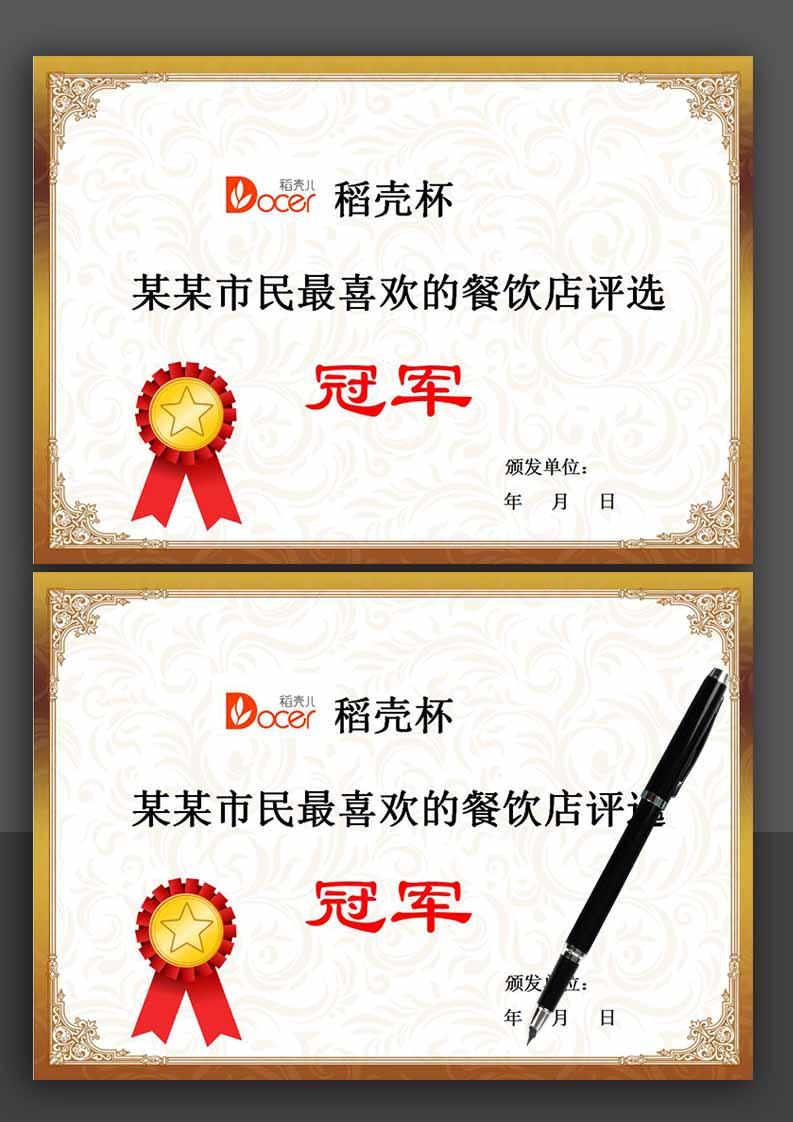 企业饭店荣誉获奖证书.docx