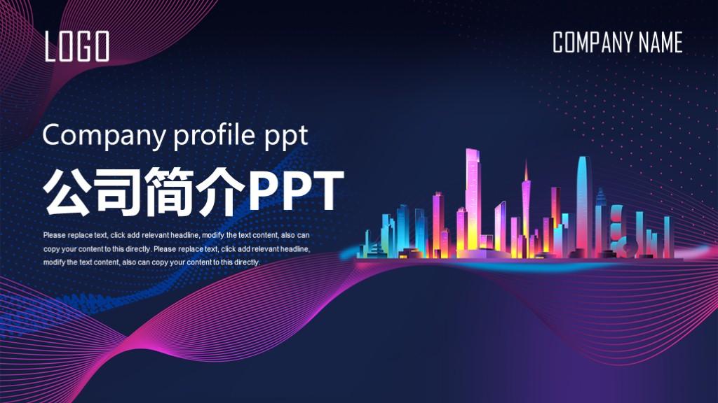 公司简介产品介绍企业宣传PPT.pptx