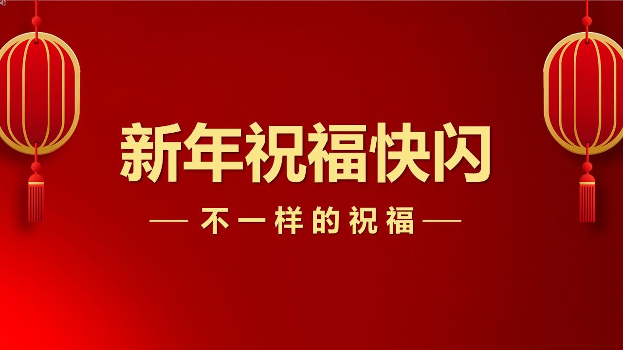 新年拜年祝福抖音快闪PPT.pptx