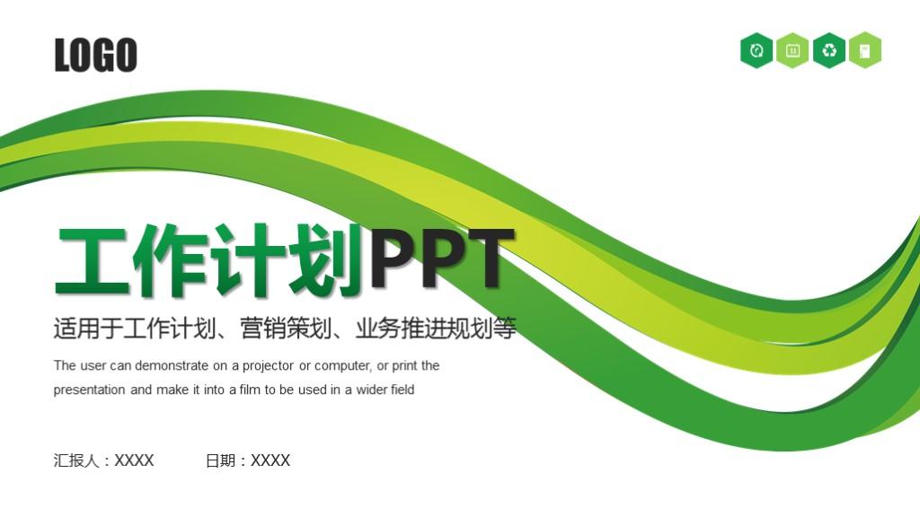 工作开展计划新年工作计划PPT.pptx