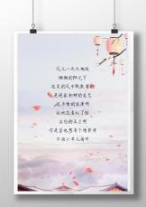 小清新中国风情人节祝福信纸.docx