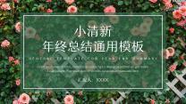 小清新年终总结通用模板.pptx