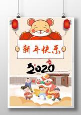2020鼠年新春祝福宣传海报.docx