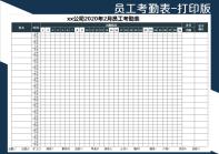 公司员工考勤表-打印版.xls