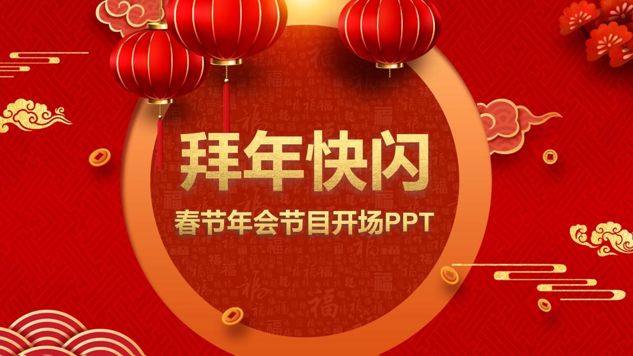 新春拜年祝福抖音快闪PPT.pptx