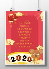 中国风可爱鼠年祝福2020新春信纸.docx