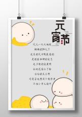 可爱卡通汤圆元宵节祝福信纸.docx
