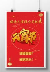 中国风公司企业元宵节祝福宣传单.docx
