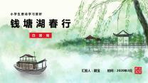 古风钱塘湖春行诗词赏析.pptx