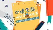 口语交际二人教部编版一年级下册.pptx