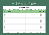 收支明细表-Excel自动.xlsx