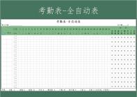 考勤表-全自动表.xls