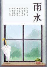 二十四节气雨水海报.docx