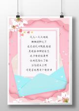 小清新可爱节日信封背景信纸.docx