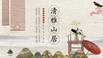 中国风古典静态教学通用ppt模板.pptx