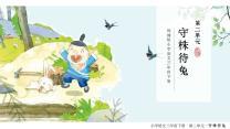语文三年级下册《守株待兔》.pptx