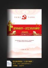 坚持党对一切工作的领导报告画册.docx