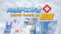 向医护工作者致敬宣传模板.pptx
