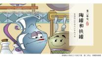 语文三年级下册《陶罐与铁罐》.pptx