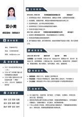 单页简历 通用模版.docx