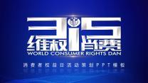315消费者权益日活动策划PPT模板.pptx
