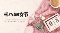 唯美清新三八妇女节模板.pptx